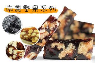 真材實料的【南棗堅果糕】,選用各種堅果顆粒,有著滿滿的營養與美味!