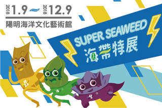 只要150元起,即可享有【2018 Super Seaweed!海帶特展】A.單人全票一張 / B.單人優惠票一張(限國小、65歲以上購買)