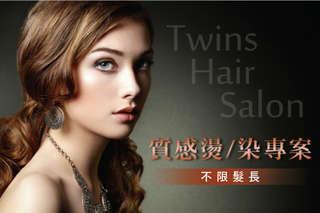 只要349元起,即可享有【Twins Hair Salon】A.秋冬換季剪髮專案 / B.秋冬換季質