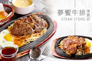 只要139元起,即可享有【夢饗牛排專賣店】A.單人經典套餐 / B.單人大滿足套餐