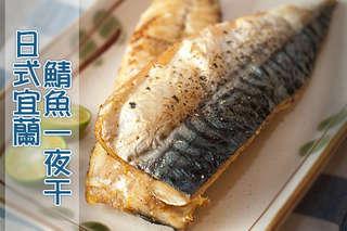 每片只要27元起,即可享有日式宜蘭鯖魚一夜干〈10片/20片/30片/40片/50片/80片/100片〉