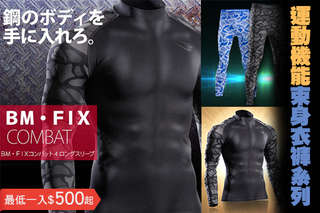 【BODYMAKER-日系最強-運動機能(迷彩)束身褲/束身衣】日本超夯運動衣著品牌,多款高人氣商品,採用伸縮性能極佳的布料,吸汗速乾材質,運動時的最佳夥伴!