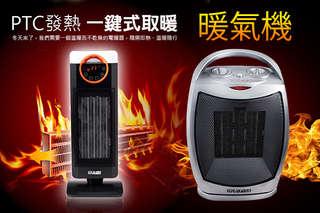 只要1180元起,即可享有【KRIA可利亞】PTC陶瓷恆溫暖氣機/立式暖氣機(電暖器)〈一入/二入,均一年保固〉