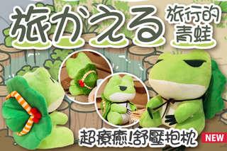 每入只要269元起,即可享有旅行的青蛙療癒舒壓抱枕〈1入/2入/4入/6入〉