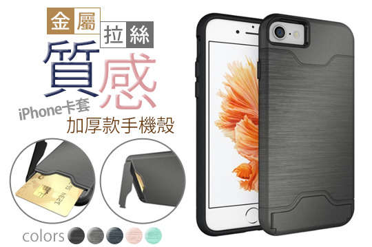 每入只要139元起,即可享有金屬拉絲質感IPhone卡套加厚款手機殼〈任選1入/2入/4入/8入/12入/16入,型號可選:iphone 6/iphone 6 plus/iphone 6s/iphone 6s plus/iphone 7/iphone 7 plus,顏色可選:經典黑/深海藍/神秘灰/薄荷綠/玫瑰金〉