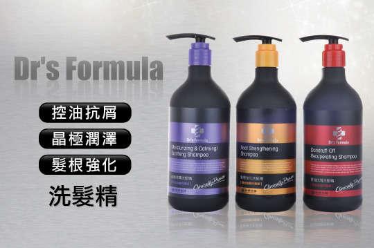 只要248元起,即可享有【台塑生醫】Dr's Formula 控油抗屑/晶極潤澤/髮根強化洗髮精/水律輕盈潤絲乳等組合