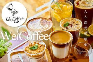 只要109元,即可享有【Wei Coffee】平假日皆可抵用150元消費金額(特別推薦:檸夏、西西里、夏柳蘇打、小杯加牛奶、吃黑糖麥片優格、甜點A、甜點B、拿鐵咖啡〉