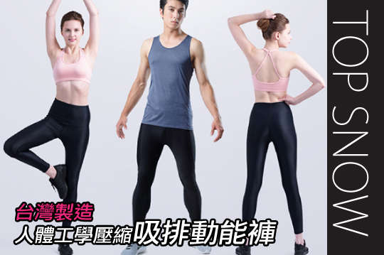 每件只要1435元起,即可享有MIT【TOP SNOW】人體工學向上壓縮高腰美腿吸濕排汗動能褲〈任選一件/二件,款式/尺寸可選:男(M/L/XL) / 女(S/M/L/XL)〉
