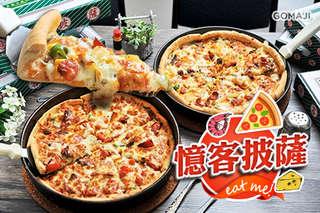 只要529元,即可享有【憶客披薩】夏日吃披薩〈12吋披薩:夏威夷披薩/蔬菜披薩(素)/蕃茄燻雞披薩/泡菜牛肉披薩/青醬雞肉披薩/海陸特選披薩/蒜香鹹豬肉披薩 七選二〉