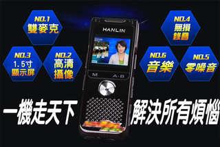 每入只要1699元起,即可享有【HANLIN】1.5吋三合一長時效錄影音筆(最大32G擴充USB)〈1入/2入/3入/4入/6入/8入/10入/16入〉