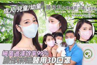 每片只要1.8元起,即可享有台灣製【順易利】臉部辨識醫用3D口罩〈150片/300片/450片/900片/2000片,款式可選:成人-XL(藍色)/成人-L(藍色/粉色)/兒童-S(藍色/粉色/小鴨/提姆/動物園/音樂鳥)/幼童-XS(藍色/粉色/提姆/小鴨)〉