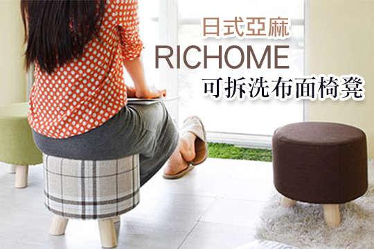 每入只要482元起(免運費),即可享有【RICHOME】日式亞麻可拆洗布面椅凳〈一入/二入/四入,款式可選:圓形/方形,顏色可選:格子/咖啡/綠〉