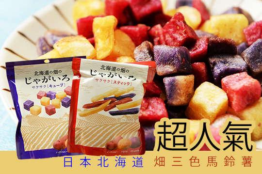 每包只要99元起,即可享有日本北海道超人氣畑三色馬鈴薯〈4包/8包/16包,款式可選:薯塊/薯條〉