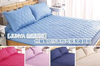 只要299元起,即可享有【JUNYA 色誘系列】台灣製防污床包式保潔寢具組-枕頭專用信封式保潔墊/單人床包式保潔墊/雙人床包式保潔墊/雙人(加大)床包式保潔墊/單人二件組/雙人三件組/雙人(加大)三件組等組合