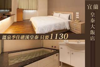 只要1130元,即可享有【宜蘭-皇泰大飯店】雙人住宿,礁溪溫泉暖心價專案〈含精緻雙人房住宿一晚 + 摩斯或麥當勞早餐券二張 + 室外停車空間〉