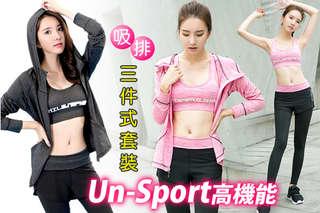 運動、健身的必備裝扮~【Un-Sport高機能-AB紗三件式吸排運動套裝】輕薄、透氣、彈性佳,外套、運動內衣、長褲一次備齊,怎麼動都好看又舒適!