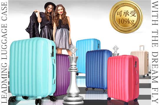 只要1099元起,即可享有【LEADMING】氣質線條專利防盜拉鍊箱體可加大行李箱-20吋/24吋/28吋等組合,顏色可選:地中海藍/粉櫻紅/藏青藍/奶茶色/鐵灰/蒂芬妮藍/紫色