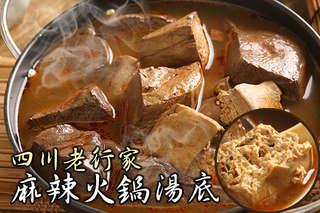 每包只要269元起,即可享有四川老行家麻辣火鍋湯底(含豆腐及鴨血)〈二包/四包/六包/八包〉
