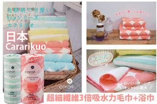 【日本 Cararikuo 超細纖維3倍吸水力毛巾/浴巾】吸水量是一般棉毛巾的3.3倍,加上親膚的微纖維,超快乾也超柔軟,使用起來超舒服!多款多色可選!