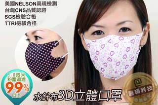 【藍鷹牌】水針布3D立體成人口罩,3D設計,服貼密合度更佳,有效隔離灰塵、粉塵等髒空氣,一次買幾盒,擺在家中隨時可用,做好自我保護,出入公眾場所也不怕!