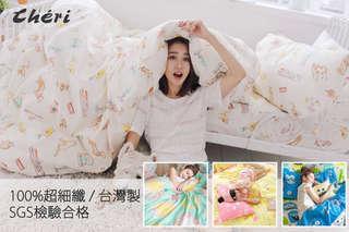 只要459元起,即可享有台灣製100%288F極細纖維-薄床包枕套組/薄被套床包枕套組(單人/雙人/雙人加大)等組合,多種款式/顏色可選