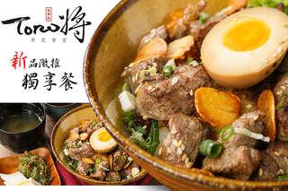 只要165元,即可享有【Toro將 丼定食堂】新品激推獨享餐〈骰子牛肉丼一份 + 精選小菜一份 + 味噌湯、麥茶無限享用〉