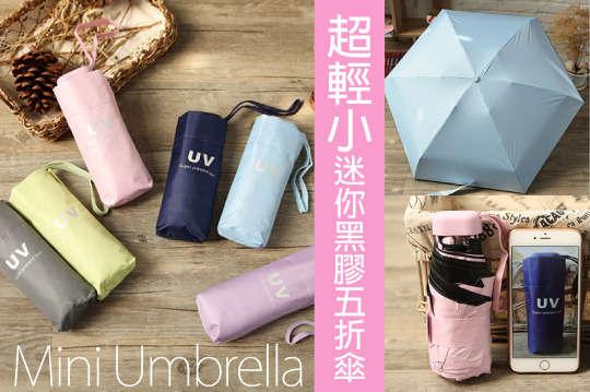 每入只要190元起,即可享有超輕小迷你黑膠五折傘〈1入/2入/4入/8入/24入,顏色可選:深藍/黑色/淺藍/灰色/淺紫/亮粉〉