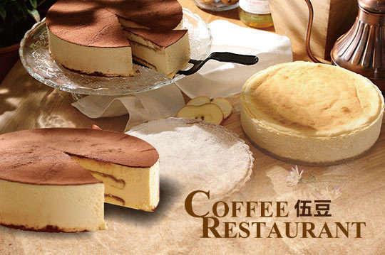 只要299元起,即可享有【伍豆 COFFEE RESTAURANT】A.7吋蘋果塔一個 / B.6吋起司乳酪蛋糕一個 / C.8吋起司乳酪蛋糕一個 / D.6吋提拉米蘇一個 / E.8吋提拉米蘇一個