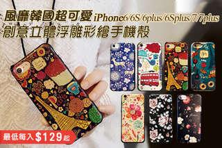 每入只要129元起,即可享有風靡韓國超可愛IPhone創意立體浮雕彩繪手機殼系列〈任選1入/2入/4入/6入/8入/12入/16入,型號可選:iPhone 6/iPhone 6s/iPhone 6 Plus/iPhone 6s Plus/iPhone 7/iPhone 7 Plus,款式可選:a~g〉