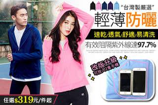 每入只要319元起,即可享有台灣製抗UV防曬認證連帽露指外套〈任選一入/二入/三入/四入/六入,顏色可選:黑色/深藍色/蜜桃/深紫色/天空藍,尺寸可選:M/L/XL/XXL〉