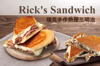 只要85元,即可享有【Rick\\\'s Sandwich 瑞克手作熱壓三明治】平假日皆可抵用120元消費金額〈特別推薦:雙倍起士、費城起士牛肉、BBQ嫩煎雞腿、挪威煙燻鮭魚、美式雙重奏、OREO奶油乳酪、黑胡椒豬排〉