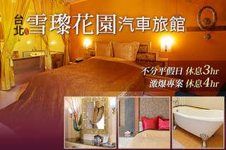 只要580元起,即可享有【台北-雪瓈花園汽車旅館】雙人休息專案,不分平假日〈含(精緻/豪華雙人房)A.休息三小時/B.休息四小時 + 一房一車庫〉