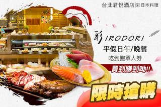 只要1230元,即可享有【台北君悅酒店-彩日本料理】平假日午/晚自助吃到飽單人劵