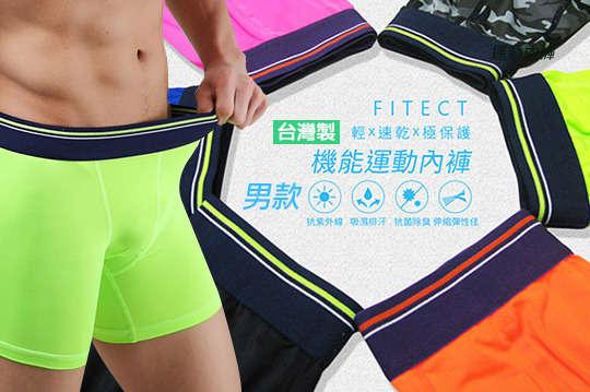 每入只要99元起,即可享有台灣製Fitect男款緊身機能運動內褲-輕x速乾x極保護〈一入/二入/四入/六入,款式可選:一般款/低腰款,顏色可選:亮橘/螢光綠/黑/亮粉/深迷彩/寶藍,尺寸可選:M/L/XL/2XL〉