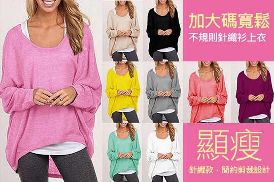 每入只要176元起,即可享有加大碼寬鬆不規則針織衫上衣〈任選一入/二入/四入/六入/八入/十入,顏色可選:黑色/綠色/灰色/紫色/黄色/粉色/卡其色/白色/西瓜红,尺寸可選:M/L/XL/XXL〉