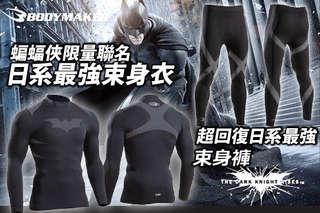 健身房必備戰鬥裝!快穿上【蝙蝠俠限量聯名日系最強束身衣/超回復日系最強束身褲】,日本超夯運動機能衣著品牌,讓你重訓同時潮到出水!