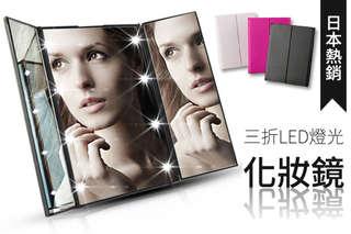每入只要225元起,即可享有日本熱銷三折LED燈光化妝鏡〈任選1入/2入/4入/6入/8入/10入/12入,顏色可選:白/桃/黑〉