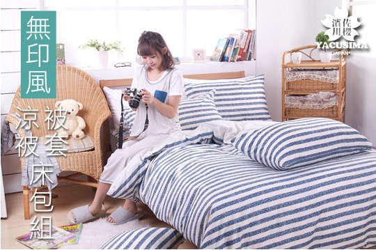 只要399元起(免運費),即可享有日本【濱川佐櫻】台灣製造-無印風超柔涼被/床包組/活性天絲絨被套床包組等組合,多種顏色可選