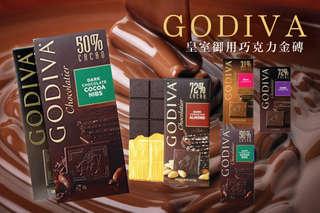 每入只要199元起,即可享有【GODIVA】皇室御用巧克力金磚〈任選一入/三入/六入/八入/十入,口味可選:72%黑巧克力/72%杏仁黑巧克力/50%可可豆黑巧克力/31%牛奶巧克力〉