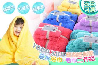 每組只要159元起,即可享有日本熱銷 YODO XIUI 珊瑚絨超柔吸水浴巾+毛巾二件組〈任選1組/2組/4組/5組/6組/8組/12組/16組/20組,顏色可選:西瓜紅/深藍色/黃色/紫色/草綠色〉