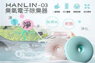每入只要379元起,即可享有【HANLIN】O3臭氧殺菌防霉電子除臭器〈1入/2入/4入/8入/16入,顏色可選:藍色/粉色〉