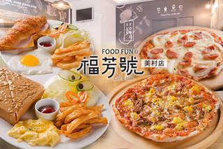 只要105元起,即可享有【福芳號】A.披薩單人套餐 / B.Brunch單人套餐