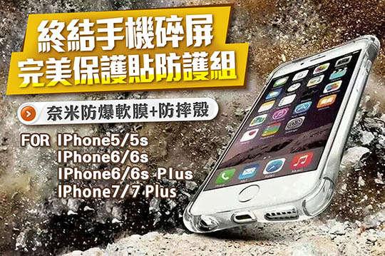 每組只要70元起,即可享有360度防摔氣墊防摔殼+疏水疏油防爆膜(附清潔組)〈任選1組/2組/4組/8組/12組/16組/24組/32組,型號可選:iPhone5/iPhone5S/iPhone6/iPhone6S/iPhone6 PLUS/iPhone6S PLUS/iPhone7/iPhone7 PLUS〉