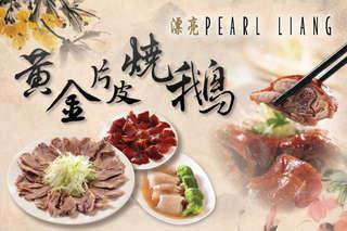 只要3990元,即可享有【台北君悅酒店-漂亮餐廳】黃金片皮燒鵝歡享四人餐一張