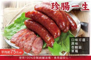 網友寫信到GOMAJI要求快點賣!上回沒搶到,這回手腳要快~【珍腸一生香腸--原味/杏鮑菇/草莓】一〝腸〞此生無憾!