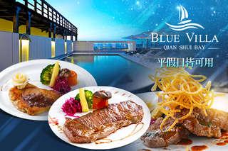 偶像劇拍攝景點!與喜歡的他,戀愛零距離!【BLUE VILLA 藍舍.泳池餐酒】是淺水灣唯一一間擁有泳池的餐廳別墅,提供異國料理和無可取代的浪漫氛圍!