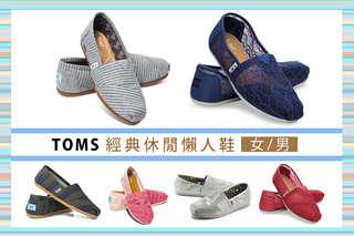 只要850元起,即可享有【TOMS】經典休閒懶人鞋(女/男)任選一雙,多種款式/顏色可選,女鞋部份尺寸可選:w5/w5.5/w6/w6.5/w7/w7.5/w8/w8.5/w9,男鞋部份尺寸可選:m7/m8/m8.5/m9/m9.5/m10/m10.5