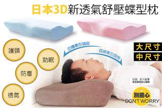 只要387.8元起,即可享有日本3D新透氣舒壓蝶型枕(大尺寸/中尺寸)〈任選1入/2入/4入/8入,顏色可選:粉/天藍/駝色〉
