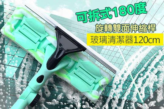 每入只要199元起,即可享有可拆式180度旋轉雙面伸縮桿玻璃清潔器120cm〈一入/二入/三入/四入/五入/六入〉