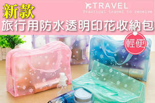 每入只要49元起,即可享有新款旅用防水透明印花收納包〈1入/2入/4入/6入/8入/12入,顏色可選:黃色/粉色/綠色/藍色/紫色〉